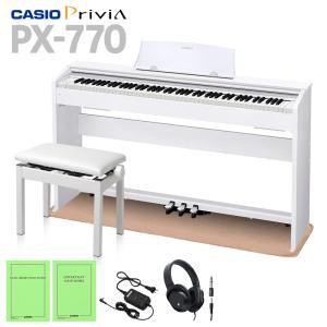 ♪♪ママキャンペーン♪♪CASIO カシオ 電子ピアノ 88鍵盤 PX-770 ホワイト 高低自在椅子&カーペット 別売延長保証:E|shimamura