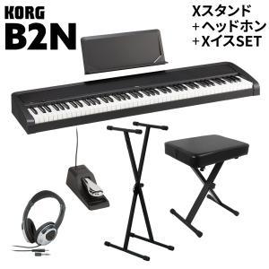 KORG コルグ 電子ピアノ 88鍵盤 B2N BK ブラック X型スタンド・Xイス・ヘッドホンセット 〔別売延長保証:E〕
