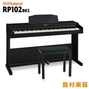 Roland ローランド 電子ピアノ 88鍵盤 RP102-BKS 〔ピアノ椅子付属〕 RP102B...