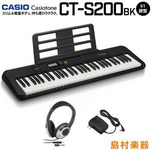 キーボード 電子ピアノ CASIO カシオ CT-S200 BK ブラック ヘッドホンセット 61鍵盤 楽器|島村楽器 PayPayモール店
