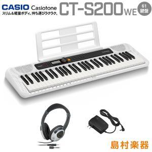 キーボード 電子ピアノ  CASIO カシオ CT-S200 WE ホワイト ヘッドホンセット 61鍵盤 楽器|島村楽器 PayPayモール店