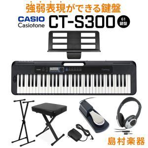 キーボード 電子ピアノ  CASIO カシオ CT-S300 スタンド・イス・ヘッドホン・ペダル 61鍵盤 強弱表現ができる鍵盤 島村楽器限定 楽器|島村楽器 PayPayモール店