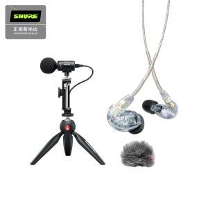 MV88+ ビデオキット、モニタリングに最適なSE215高遮音性イヤホン、屋外撮影時の風の吹かれ音を...