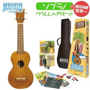 MAHALO マハロ Learn 2 Play Pack MK1 TBRK 総出荷数世界一の入門セッ...