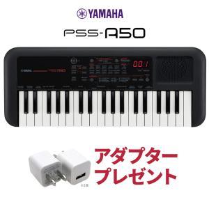 【お一人様1台限り】キーボード 電子ピアノ  YAMAHA ヤマハ PSS-A50 37鍵盤 音楽制...