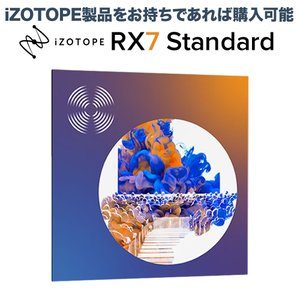 iZotope RX7 Standard CG版 from any iZotope product,...