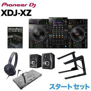 Pioneer DJ パイオニア XDJ-XZ スタートセット ヘッドホン PCスタンド スピーカー...