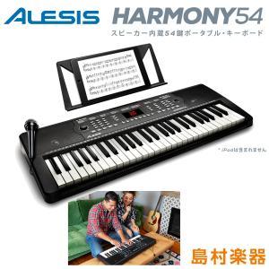 キーボード 電子ピアノ キーボード 電子ピアノ ALESIS アレシス Harmony54 54鍵盤 マイク 譜面台 ACアダプター付属 300音色|島村楽器 PayPayモール店