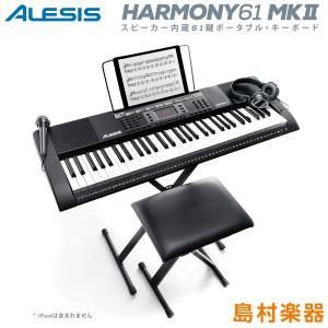 キーボード 電子ピアノ ALESIS アレシス Harmony61 MK2 61鍵盤 スタンド いす ヘッドホン マイク ACアダプター セット|島村楽器 PayPayモール店