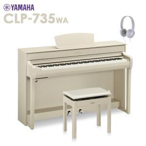 YAMAHA ヤマハ 電子ピアノ クラビノーバ 88鍵盤 CLP-735WA CLP735WA Cl...