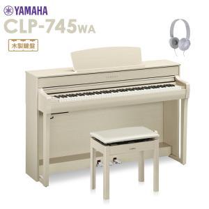 YAMAHA ヤマハ 電子ピアノ クラビノーバ 88鍵盤 CLP-745WA CLP745WA Cl...