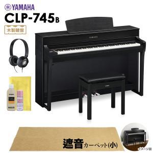 YAMAHA ヤマハ 電子ピアノ クラビノーバ 88鍵盤 CLP-745B 小カーペット CLP74...