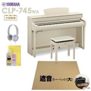 YAMAHA ヤマハ 電子ピアノ クラビノーバ 88鍵盤 CLP-745WA ベージュカーペット(大...