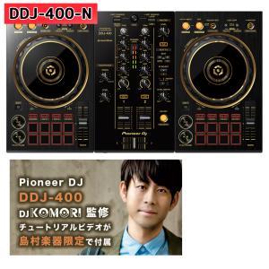 [限定特典付き] Pioneer DJ パイオニア DDJ-400-N DJコントローラー [ re...