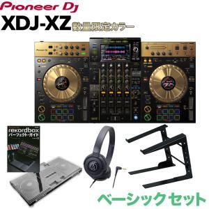 Pioneer DJ パイオニア XDJ-XZ-N ベーシックセット ヘッドホン PCスタンド セッ...