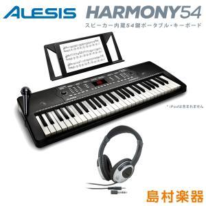 キーボード 電子ピアノ ヘッドホンセット ALESIS アレシス Harmony54 54鍵盤 マイク 譜面台 ACアダプター付属 300音色|島村楽器 PayPayモール店