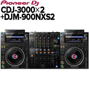 Pioneer DJ パイオニア CDJ-3000×2+DJM-900NXS2セット|島村楽器 PayPayモール店
