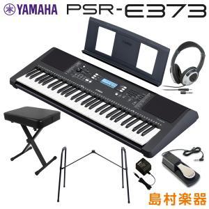 キーボード 電子ピアノ YAMAHA ヤマハ PSR-E373 純正スタンド・Xイス・ヘッドホン・ペダル 61鍵盤 ポータブル|島村楽器 PayPayモール店