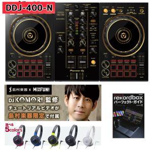 【限定特典付き】 Pioneer DJ パイオニア DDJ-400-N 教本ヘッドホンセット DJコントローラー [ rekordbox DJ]付属 DDJ400 限定カラー|島村楽器 PayPayモール店