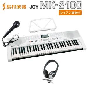 キーボード 電子ピアノ JOY ジョイ MK-2100 ヘッドホンセット 61鍵盤 マイク・譜面台付き 初心者 子供 キッズ プレゼント 楽器|島村楽器 PayPayモール店