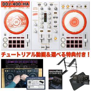 Pioneer DJ パイオニア D4DJ First Mix Happy Around! コラボレーションモデル DDJ-400-HA DJコントローラー 島村楽器 PayPayモール店
