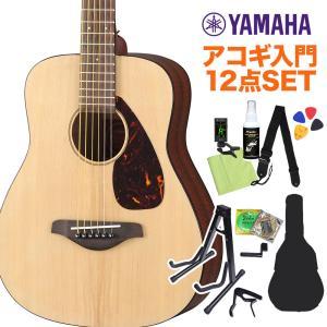 YAMAHA ヤマハ JR2 NT アコースティックギター初心者12点セット ミニフォークギター