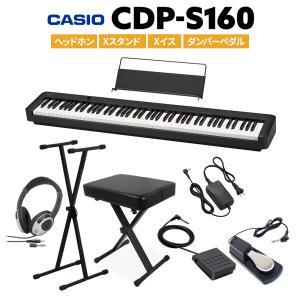 CASIO カシオ 電子ピアノ 88鍵盤 CDP-S160 BK ブラック ヘッドホン・Xスタンド・Xイス・ダンパーペダルセット〔2021年8月27日発売予定〕