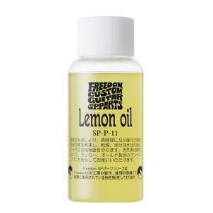 Freedom Custom Guitar Research フリーダム Lemon Oil レモン...