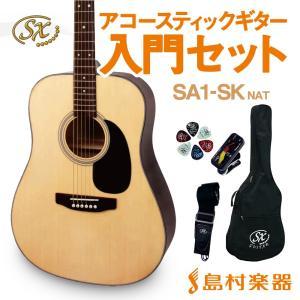 SX アコースティックギター 初心者 セット SA1-SK ...