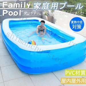 ビニールプール ファミリープール 家庭用 子供用 プール 大型 人気 大きいプール 四角 子供 PV...