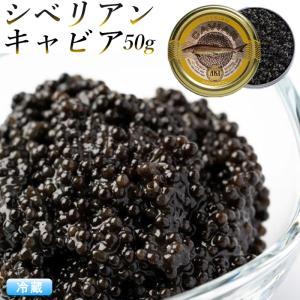 『キャビア』 シベリアンキャビア 50g ( 送料無料 アキ ブランド )  AKI おつまみ 高級...