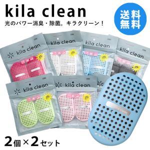 【メール便送料無料!】脱臭剤+除菌!kila clean(キラクリーン) 2個x2セット入り 光触媒...