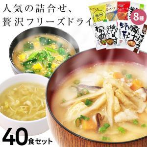 【送料無料】 味噌汁 スープ フリーズドライ おすすめ40食セット コスモス食品 母の日 花以外  ...