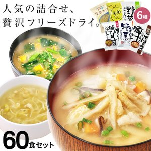 【送料無料】 味噌汁 スープ フリーズドライ ギフト おすすめ60食セット 母の日 花以外  コスモ...
