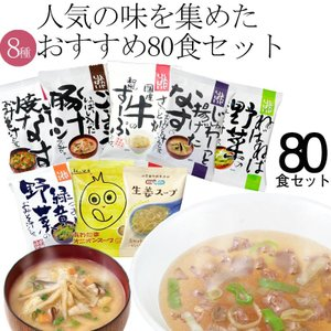 【送料無料】 味噌汁 スープ フリーズドライ ギフト おすすめ80食セット 母の日 花以外  コスモ...