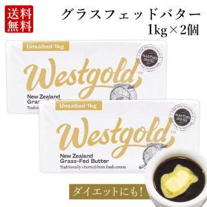 【送料無料】 グラスフェッドバター 無塩 1kg × 2個 ニュージーランド 産 大容量 butte...