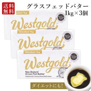 【送料無料】 グラスフェッドバター 無塩 1kg × 3個 ニュージーランド 産 大容量 butte...