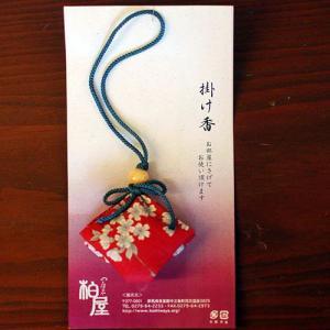 掛け香 柏屋オリジナルの掛ける匂い袋 白檀|shimaonsen