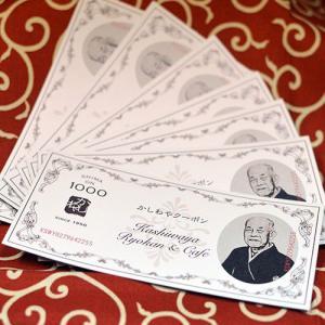柏屋1000円クーポン|shimaonsen