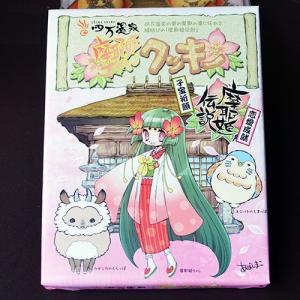 摩耶姫ちゃんクッキー|shimaonsen