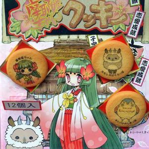 摩耶姫ちゃんクッキー|shimaonsen|02