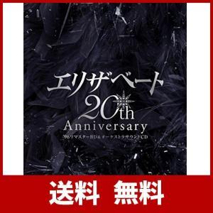 エリザベート 20TH Anniversary -96リマスターBD & オーケストラサウンドCD- [Blu-ray]