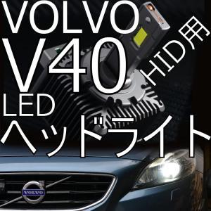 車検対応 VOLVO V40 ロービーム HID→LED コンバージョンキット ボルボ 2個セット 「しまりす堂」 shimarisudo