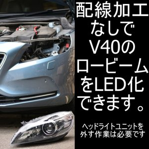 車検対応 VOLVO V40 ロービーム HID→LED コンバージョンキット ボルボ 2個セット 「しまりす堂」 shimarisudo 04