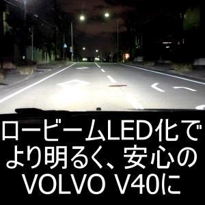 車検対応 VOLVO V40 ロービーム HID→LED コンバージョンキット ボルボ 2個セット 「しまりす堂」 shimarisudo 06