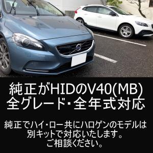 車検対応 VOLVO V40 ロービーム HID→LED コンバージョンキット ボルボ 2個セット 「しまりす堂」 shimarisudo 07