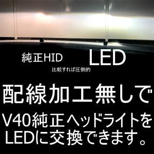 車検対応 VOLVO V40 ロービーム HID→LED コンバージョンキット ボルボ 2個セット 「しまりす堂」 shimarisudo 08