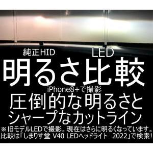 車検対応 VOLVO V40 ロービーム HID→LED コンバージョンキット ボルボ 2個セット 「しまりす堂」 shimarisudo 09