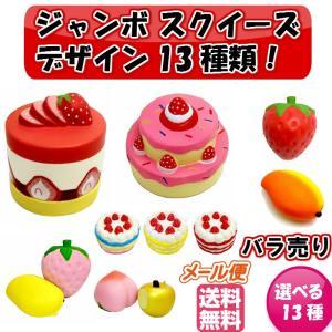 スクイーズ ジャンボサイズ 選べる13種類 ばら売り ぷにぷに 低反発 ビッグ スクイージー フード イチゴ ピーチ リンゴ ケーキ セット パン チャーム 香りつき