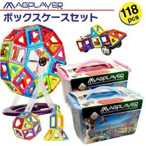 マグプレイヤー Magplayer 118ピース ボックスケ...